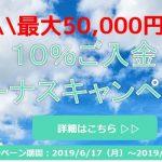 MYFXMarketsが令和初の入金10%ボーナスキャンペーン実施