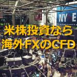 本邦の証券会社で米国株を売買するなら海外FXのCFDのほうが断然お得