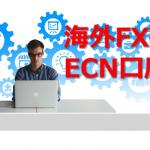 国内FXでは利用できないECN~値幅の少ない相場こそ海外FXで試したい
