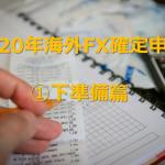2019年分の海外FX改定申告の効率的な進め方①