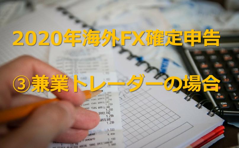 2019年分の海外FX改定申告の効率的な進め方③ 兼業トレーダーの申告
